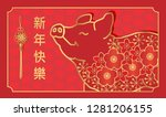 happy chinese new year 2019... | Shutterstock .eps vector #1281206155