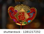 chinese new year   the chinese... | Shutterstock . vector #1281217252