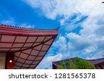hinoki land japanese building... | Shutterstock . vector #1281565378