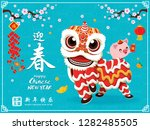 vintage chinese new year poster ... | Shutterstock .eps vector #1282485505