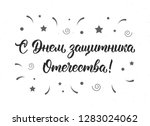 trendy hand lettering quote in...   Shutterstock .eps vector #1283024062