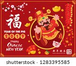 vintage chinese new year poster ... | Shutterstock .eps vector #1283395585