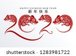 happy chinese new year 2020... | Shutterstock .eps vector #1283981722