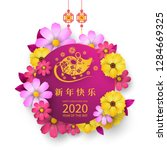 happy chinese new year 2020... | Shutterstock .eps vector #1284669325