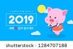 seollal  korean new year  card...   Shutterstock .eps vector #1284707188