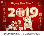 happy chinese new year 2019 ... | Shutterstock . vector #1285049428