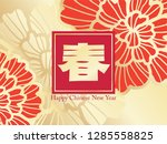 peony emblem template vector  ... | Shutterstock .eps vector #1285558825