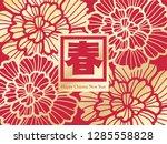 peony emblem template vector  ... | Shutterstock .eps vector #1285558828