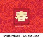peony emblem template vector  ... | Shutterstock .eps vector #1285558855