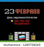 23 february. defenders of... | Shutterstock .eps vector #1285728265