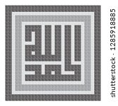 """arabic calligraphy of """"al hamdu ...   Shutterstock .eps vector #1285918885"""