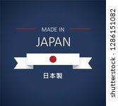 made in japan vector   Shutterstock .eps vector #1286151082