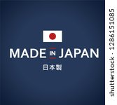 made in japan vector   Shutterstock .eps vector #1286151085