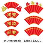 japanese new year decoration... | Shutterstock .eps vector #1286612272