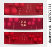 chinese new year 2019 banners.... | Shutterstock .eps vector #1287071785