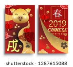 happy chinese new year greeting ... | Shutterstock .eps vector #1287615088