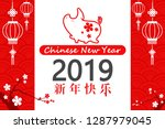chinese new year 2019 year of... | Shutterstock .eps vector #1287979045