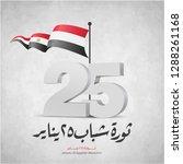 january 25 revolution   arabic... | Shutterstock .eps vector #1288261168