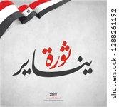 january 25 revolution   arabic... | Shutterstock .eps vector #1288261192