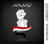 january 25 revolution   arabic... | Shutterstock .eps vector #1288261225