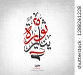 january 25 revolution   arabic... | Shutterstock .eps vector #1288261228