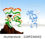 republic day concept with text... | Shutterstock .eps vector #1289236042