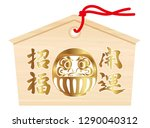 japanese votive tablet with... | Shutterstock .eps vector #1290040312