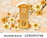 classic chinese new year... | Shutterstock .eps vector #1290393748