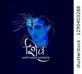 shivratri   maha shivratri     Shutterstock .eps vector #1290403288