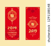 happy chinese new year 2019... | Shutterstock .eps vector #1291188148