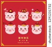 set of cute chineses new year... | Shutterstock .eps vector #1291231732