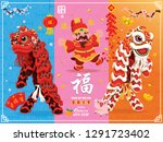 vintage chinese new year poster ... | Shutterstock .eps vector #1291723402