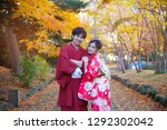 young couple in love outdoor.... | Shutterstock . vector #1292302042
