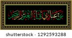 islamic calligraphy from the... | Shutterstock .eps vector #1292593288
