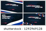 set of 23 february banners.... | Shutterstock .eps vector #1292969128