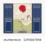 the sun korean kite and yut.... | Shutterstock .eps vector #1293067048