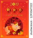 happy chinese new year 2019.... | Shutterstock .eps vector #1293367222