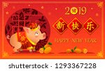 happy chinese new year 2019.... | Shutterstock .eps vector #1293367228