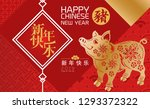 chinese new year greeting card... | Shutterstock .eps vector #1293372322