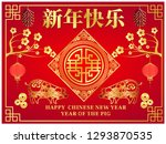 chinese happy new year 2019... | Shutterstock .eps vector #1293870535