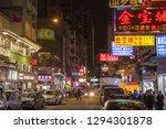 hong kong  china   january 18 ...   Shutterstock . vector #1294301878
