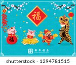 vintage chinese new year poster ... | Shutterstock .eps vector #1294781515