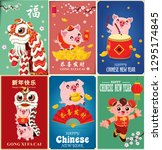 vintage chinese new year poster ... | Shutterstock .eps vector #1295174845