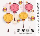 vector illustration of a... | Shutterstock .eps vector #1296960058