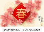 classic chinese new year... | Shutterstock .eps vector #1297003225
