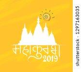 illustration of hindu festival... | Shutterstock .eps vector #1297163035