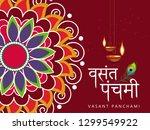 happy vasant panchami  vector... | Shutterstock .eps vector #1299549922