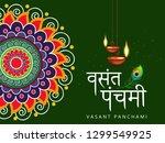 happy vasant panchami  vector... | Shutterstock .eps vector #1299549925