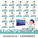 a set of chiropractor man on... | Shutterstock .eps vector #1300088665