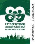 saudi national day. 89. 23rd... | Shutterstock .eps vector #1300360225